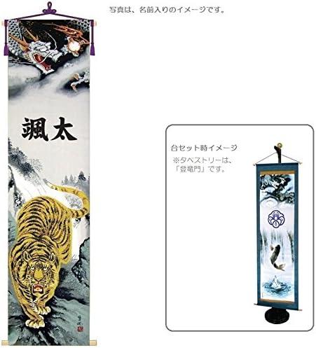 【五月人形タペストリー】【花個紋入り】龍虎之図【大】飾り台セット 高さ207cm 152777 座敷旗 室内幟