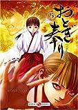 Otogi Matsuri, Tome 5 :