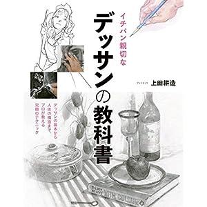 イチバン親切なデッサンの教科書 [Kindle版]