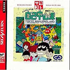 Gambler Jiko Chuushinha: Tokyo Mahjongland (SegaSaturn Collection) [Japan Import]