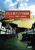 EUと東アジア共同体―二つの地域統合