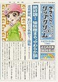 マコちゃんのリップクリーム(5) (シリウスKC)