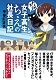 女子高生ちえの社長日記―これが、カイシャ!?