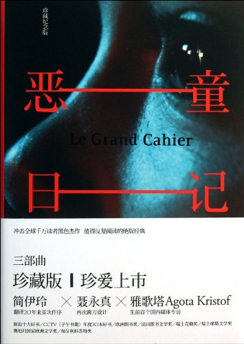 Le Grand Cahier (Chinese Edition)