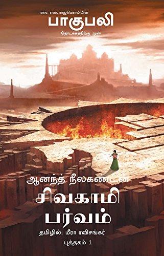 Sivagami Parvam  Bahubali  Puthagam 1: The Rise Of SivagamiTamil