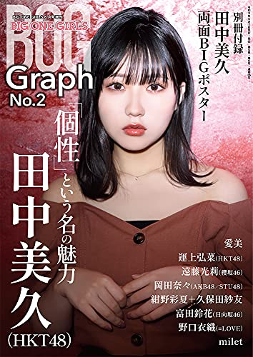 BIG ONE GIRLS Graph 最新号 表紙画像
