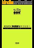 政治的に無価値なキミたちへーー早稲田大学政治学講義コンテンツ