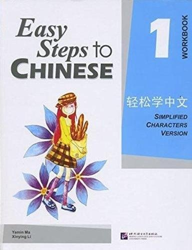 Easy Steps to Chinese Vol.1, Workbook, Simplified Characters Version
