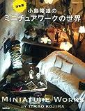 小島隆雄のミニチュアワークの世界 (Handmade Series)