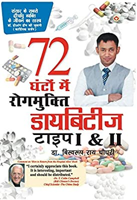 Diabetes Type 1 2 72 Ghanton Mai Rogmukt Hindi Edition