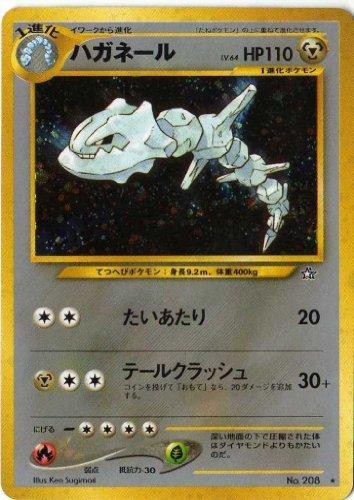 ポケモンカードゲーム 02nh2081 ハガネール (特典付:限定スリーブ オレンジ、希少カード画像) 《ギフト》