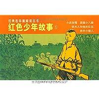 红色少年故事1(共4册)
