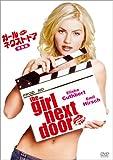 ガール・ネクスト・ドア (特別編) [DVD]
