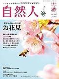 自然人 No.48 2016 春号 (北陸――人と自然の見聞録)