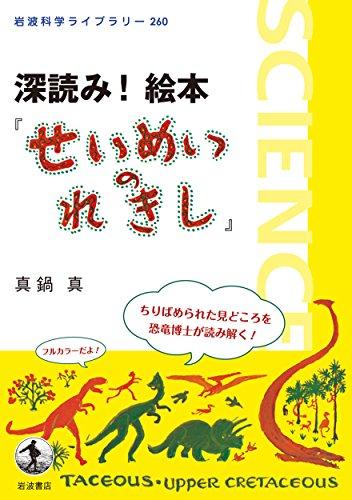 深読み! 絵本『せいめいのれきし』 (岩波科学ライブラリー)