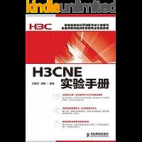 H3CNE实验手册