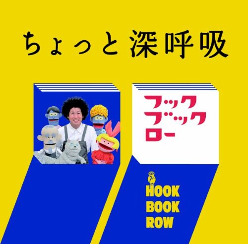 NHKフック ブック ロー ちょっと 深呼吸の商品画像