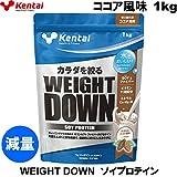 Kentai ウエイトダウンSOYプロテイン WEIGHT DOWN SOY PROTEIN ココア風味 1kg