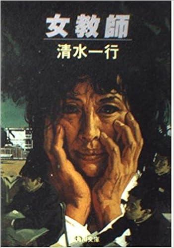 女教師 (角川文庫 緑 463-7) | 清水 一行 |本 | 通販 | Amazon