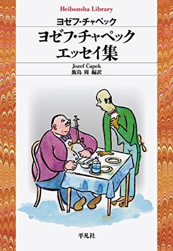 ヨゼフ・チャペック エッセイ集 (平凡社ライブラリー)