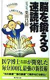 脳を鍛える速読術―みるみる10倍!心身能力も全開!! (広済堂ブックス)