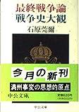 最終戦争論・戦争史大観 (中公文庫)