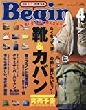 Begin (ビギン) 2016年 04月号 [雑誌]