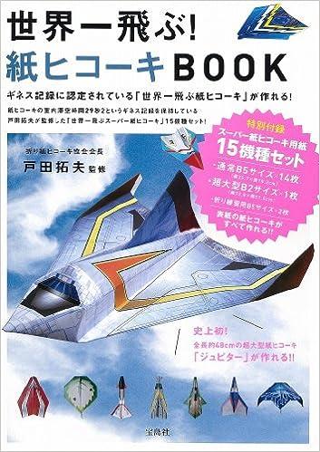 100 メートル 飛ぶ 紙 飛行機 正方形