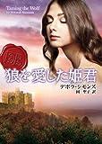 狼を愛した姫君 (MIRA文庫)