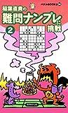 難問ナンプレに挑戦〈2〉 (パズルBOOKS)
