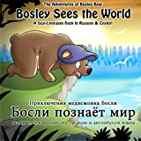 Bosley Sees the World: A Dual Language Book in Russian and English (The Adventures of Bosley Bear)