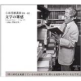 小林秀雄講演 第1巻―文学の雑感 [新潮CD] (新潮CD 講演 小林秀雄講演 第 1巻)