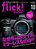 flick! digital(フリックデジタル) 2018年10月号 Vol.84[雑誌] (Japanese Edition)