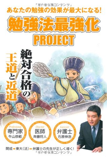 勉強法最強化PROJECT (YELL books)