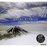 Monte Fuji - Um Verdadeiro tesouro do Japão, agora também de toda humanidade