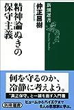 精神論ぬきの保守主義 (新潮選書)