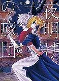 夜明けの旅団 コミック 1-2巻セット