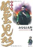 風雲児たち (幕末編4) (SPコミックス)