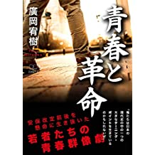 Youth and revolution (22nd CENTURY ART) (Japanese Edition)