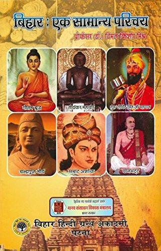 : - Bihar (A General Introduction) pdf