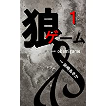 okamigame the first volume (Japanese Edition)