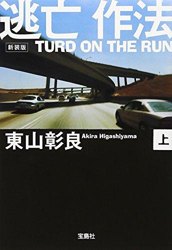 新装版 逃亡作法 TURD ON THE RUN (上) (宝島社文庫)