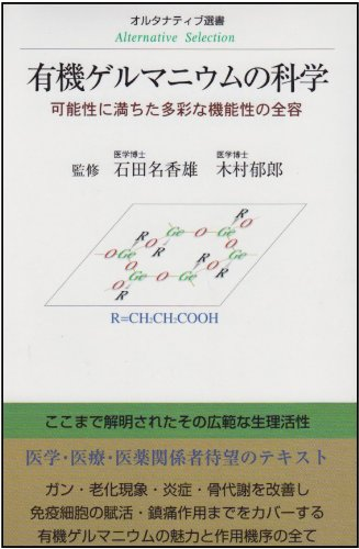 Science of organic germanium - complete picture of the various functions of the full potential (Alternative Sensho) (2001) ISBN: 4885804035 [Japanese Import] ebook