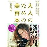 神崎恵 大人のための美容本 小さい表紙画像