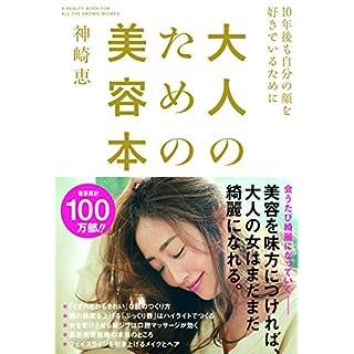 神崎恵 表紙画像