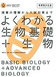 よくわかる生物基礎+生物【新課程】 (MY BEST)