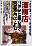 img - for Shuhanten 21seiki ni kachinuku hanjo   shuho   wa kore da : Shuhan menkyo seido daikaisei ni uchikatsu hanbai senjutsu book / textbook / text book