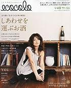 ecocolo (エココロ) 2010年 05月号 [雑誌]
