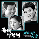 [CD]死ぬほど好き(韓国ドラマ)オリジナル・サウンドトラック・スペシャル・セレクション