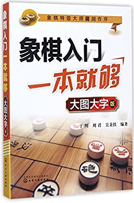 Introduction to Chinese Chess-A Larger Version (Chinese Edition)